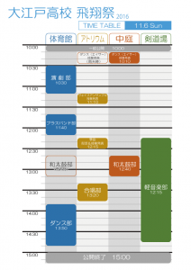 h28_2day_time-table